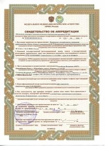 4. Свидетельство об аккредитации